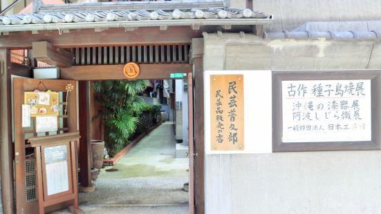 일본 공예관
