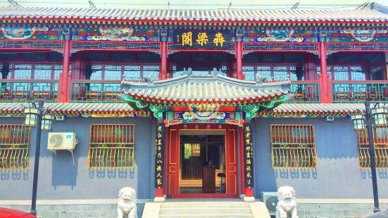 Fenghuangtaicun