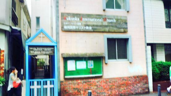 福岡國際基督教會