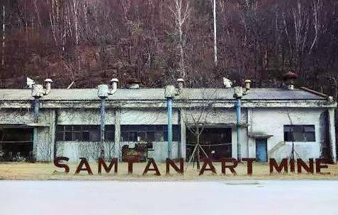 삼탄아트마인