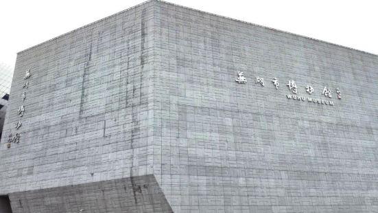 무호시 박물관