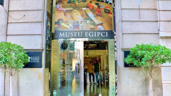 巴塞羅那埃及博物館