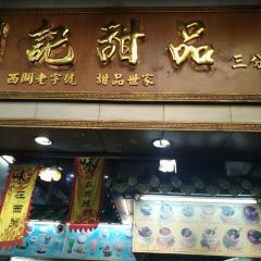 KaiJi TianPin (DuoBao Road Dian) User Photo