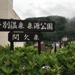 登別溫泉鎮用戶圖片