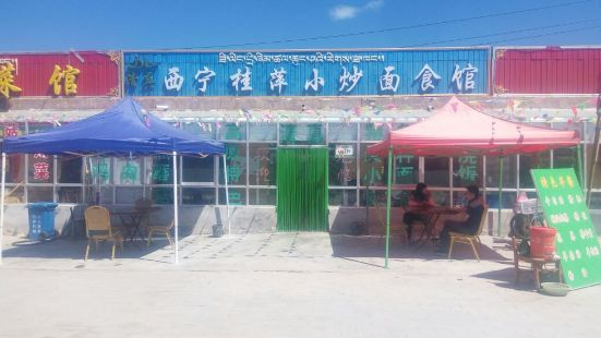 西寧桂萍小炒麵食館