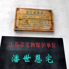 Zhuangyuan Culture Museum User Photo