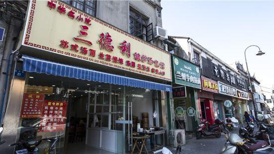 San De Li Zhou Sha Tang Bao Restaurant
