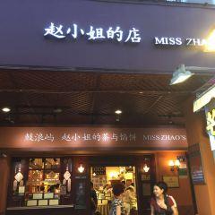 趙小姐的店(鼓浪嶼店)用戶圖片