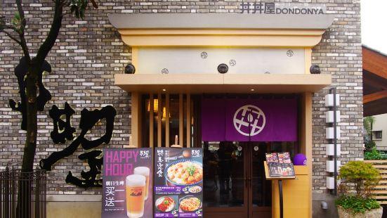 丼丼屋DONDONYA(迪士尼小鎮店)