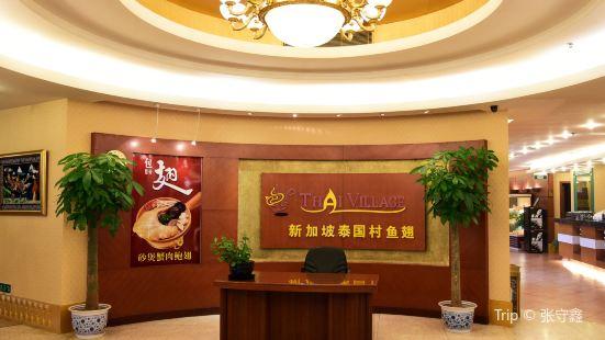 Xin Jia Po Thailand Cun Yu Chi ( Hongqiao )