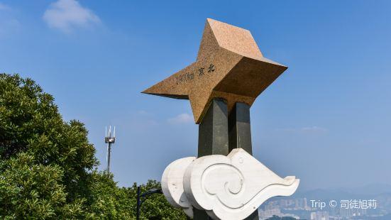 Moxing Summit Baiyun Mountain