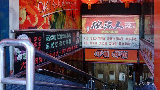 Da Hai Wan ( Overbridge Department Store)