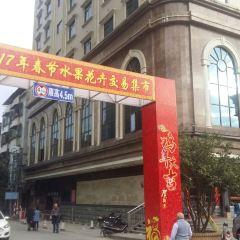 Lianping Museum User Photo