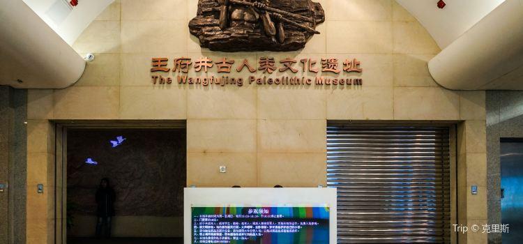 Wangfujing Ancient Ruins Museum Culture