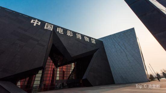 China Film Museum
