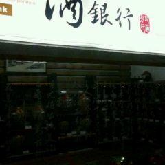 花蓮酒廠用戶圖片