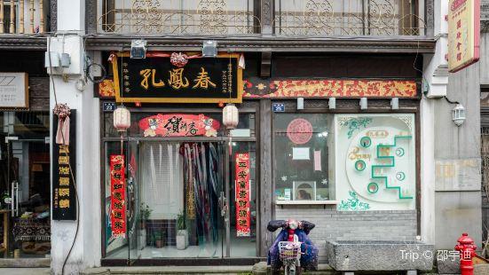 Kongfeng Chunguozhuang Museum