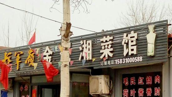金冠湘菜館
