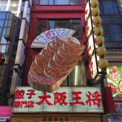 Osaka Ohsho, Dotombori Honten User Photo