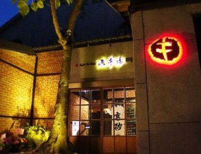漁串場居酒屋(華山1914文化創意產業園區)