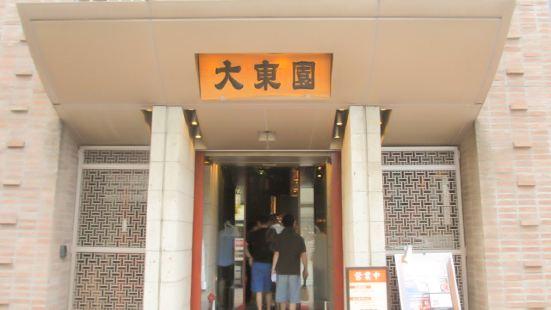 大東園(本店)