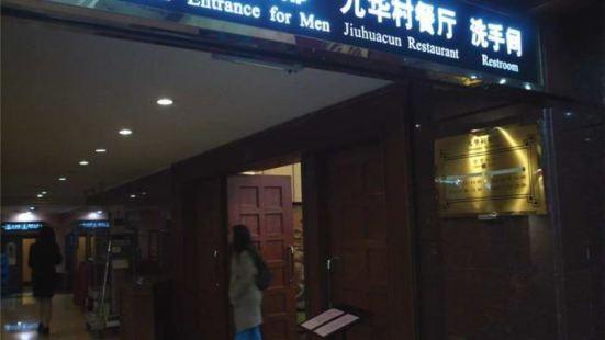 九華村餐廳