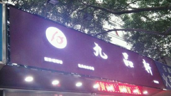 九品軒桂林米粉(醫科大店)