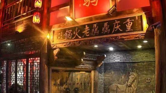驫驫老火鍋