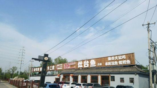 榮德灶台魚(聖泉寺店)