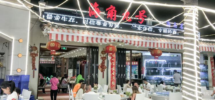 Hai Jiao Jiu Hao (Yalong Bay)3