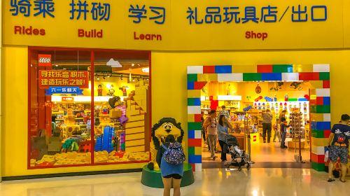 上海樂高探索中心