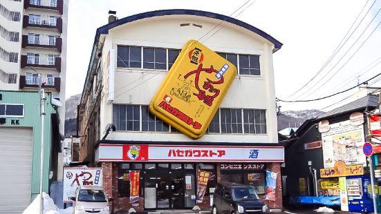 Kaojirouchuanbiandang-Hasegawa Store (Bay Area )