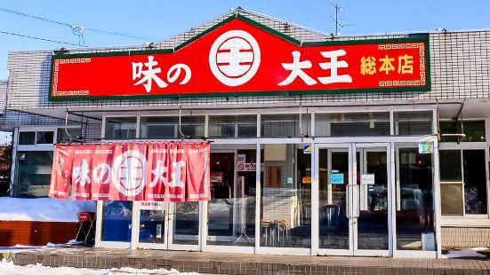 Aji no Daio Main shop