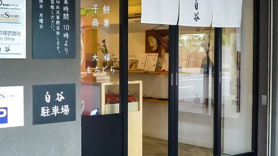 Mochigashisho Shiroya