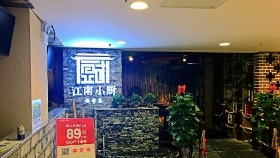 Jiang Nan Kitchen( Jia Hua Gou Wu Square )
