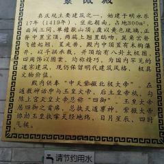 Zhenqingguan Ancient Building User Photo