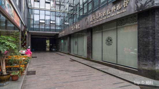 청두(성도) 수진(촉금) 자수공예 박물관