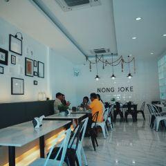 Nong Joke用戶圖片