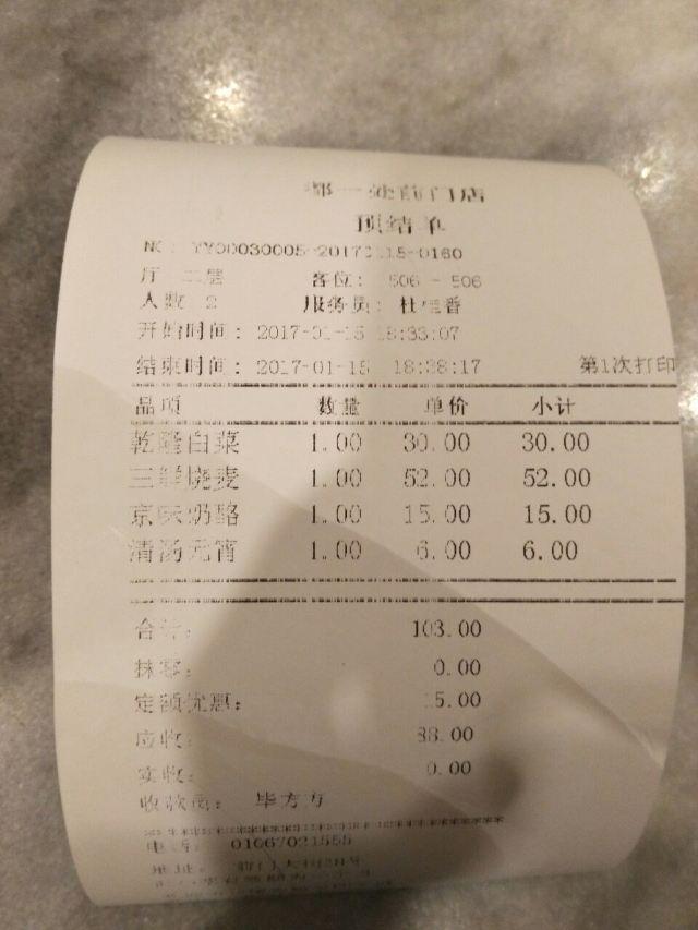Dou YiChu ShaoMai Guan