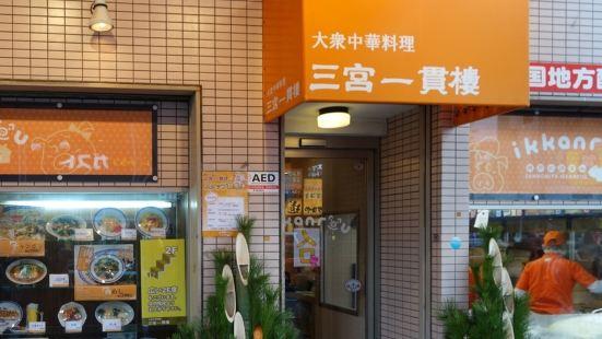 Sannomiya ikkanro Honten