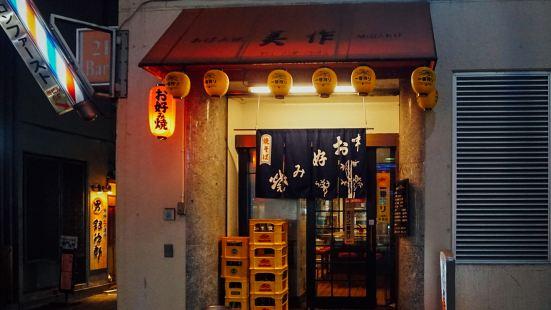 Mizuho (Kobe Kitano shop)