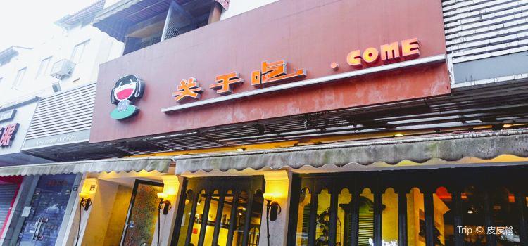 Guan Yu Chi .come( Shi Zi Street )3
