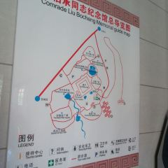 劉伯承同志紀念館用戶圖片