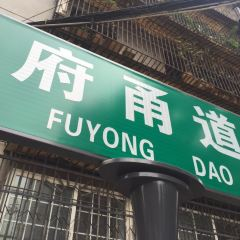Fuyong Road User Photo