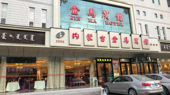 Inner Mongolia Jin Ma Hotel Restaurant