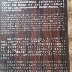 桃坪羌寨用戶圖片