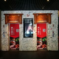 青年餐廳(津灣店)用戶圖片