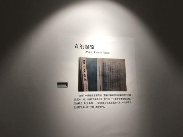 宣紙文化園