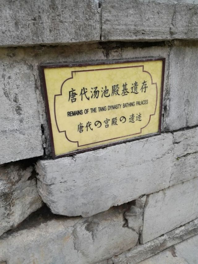 唐禦湯遺址