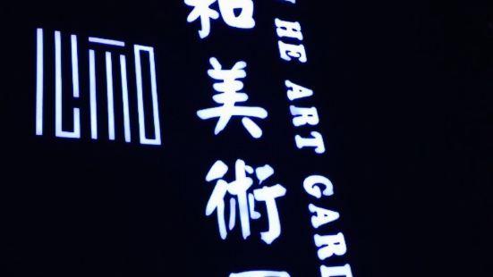 Xinhe Fine Arts Garden